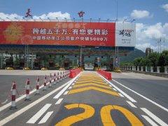 高速公路划线工程承接